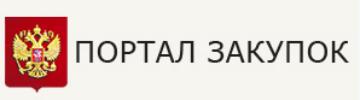портал закупок